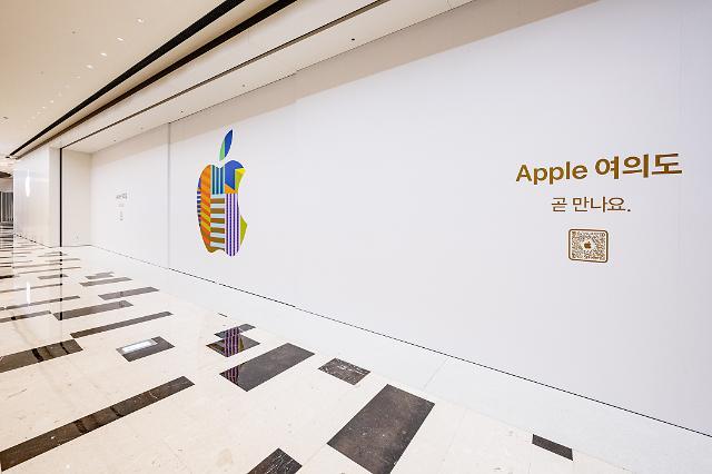 여의도 IFC몰에 애플스토어 2호점... 아이폰 판매량 확대 본격화(종합)