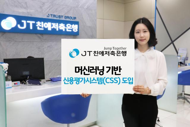 JT친애저축은행 서민 친애…중금리대출 지원·보이스피싱 예방