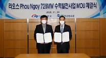 斗山重工業、韓国西部発電とラオス水力発電の共同開発