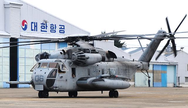 大韓航空、米海兵隊・海軍の大型ヘリコプターの補給処整備事業受注…1500億ウォン規模