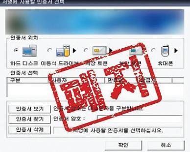 전자서명법 시행령 국무회의 통과…공인인증서 폐지 후속조치
