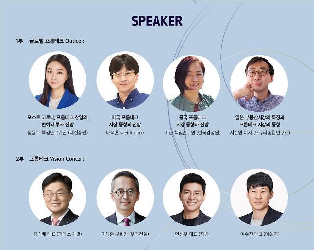 """""""공유주거ㆍVRㆍAI중개...필연적인 변화 속 기회 주목""""…프롭테크 4인4색 조언"""