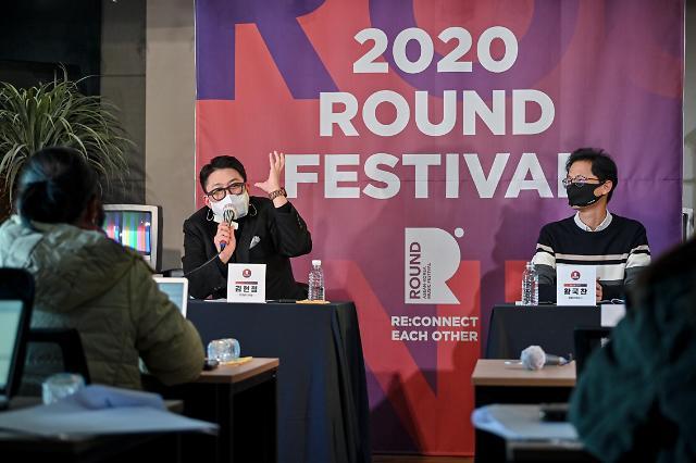 [인터뷰] 아세안 10여 개국 음악 교류가 시작됐다···라운드 2020 개막
