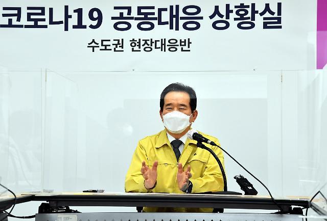 """정세균 총리, 수도권 병상 부족 우려에 """"상황 투명하게 공개"""""""