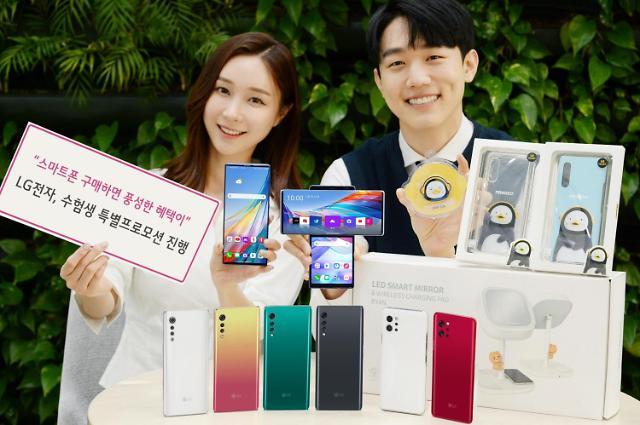 """LG 스마트폰 구매하고 카카오프렌즈·펭수 받자"" 수험생 이벤트 실시"