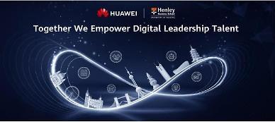 화웨이-헨리비즈니스스쿨, '디지털 리더십 역량 개발 프로그램' 공동 운영