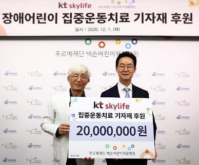 KT스카이라이프, 2000만원 상당 장애어린이 운동치료 기자재 지원