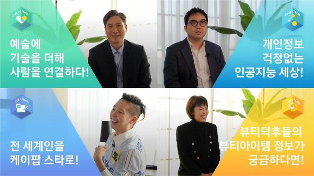 삼성전자, C랩 아웃사이드 데모데이 개최…스타트업 사업 기회 모색