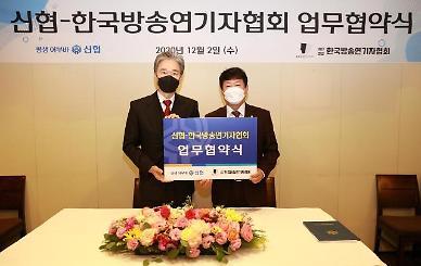 신협, 저소득 연기자 지원 위한 나눔광고 제작