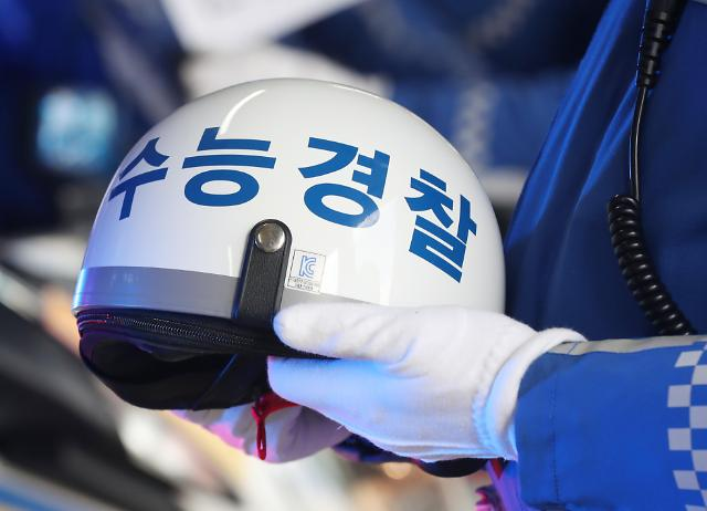 韩国高考倒计时D-1