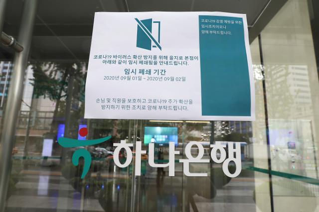 3차 유행에 은행권 초비상…수도권 영업점 일시 폐쇄 잇따라