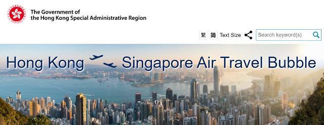 [NNA] 홍콩-싱가포르, 에어 트래블 버블 올해는 포기