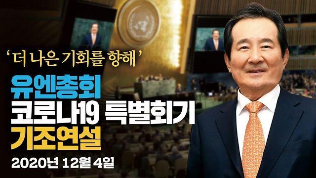 """정세균 총리, 4일 유엔총회 기조연설...""""K-방역 노하우 소개"""""""