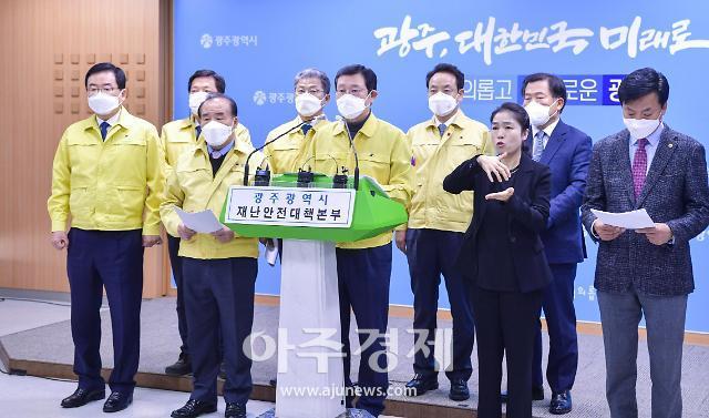 광주광역시 코로나19 대응체계 2단계로 격상