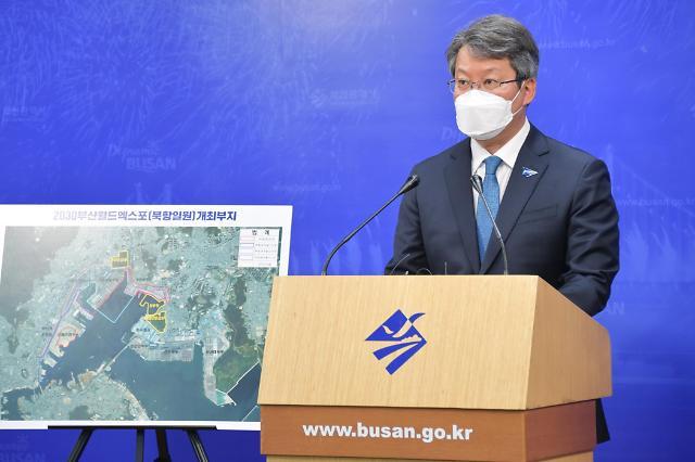 부산시, 2030부산월드엑스포 국제기구에 공식 표명