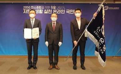 신한은행, 저탄소 경영 대통령 표창 받았다