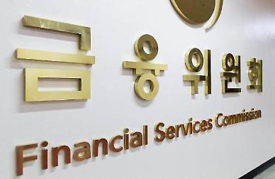 금융위 내년 예산  3조9천억원…올해 대비 30% ↑