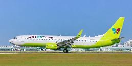 ジンエアー-大韓航空、連結搭乗手続きサービスの提供