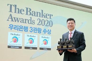 우리은행, 더 뱅커 선정 글로벌 최우수 은행...국내 최초