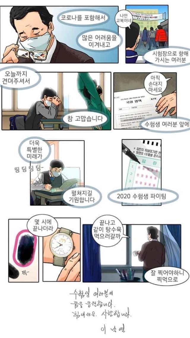 """정치권도 수능 응원…이낙연‧전재수‧유승민 """"힘내서 유종의 미 거둬라"""""""