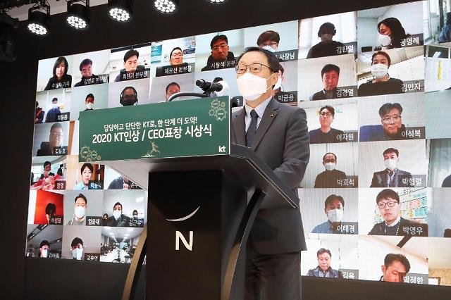 """구현모 KT 대표 """"고객 중심으로 체질 혁신해 더 큰 성과 내겠다"""""""