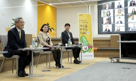 """윤종규 KB금융 회장 """"ESG경영은 사회·환경과 동반성장하는 것"""""""