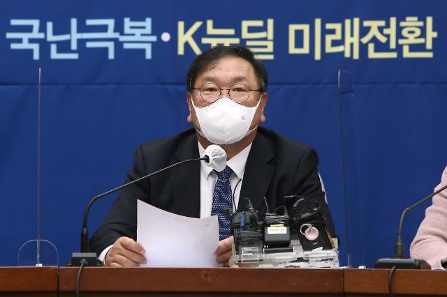 """김태년 """"공수처법·공정경제3법...오는 9일까지 처리"""""""