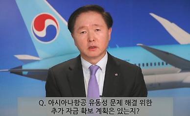 "[NNA] 대한항공 사장, ""아시아나 인수, 원활하게 추진"""