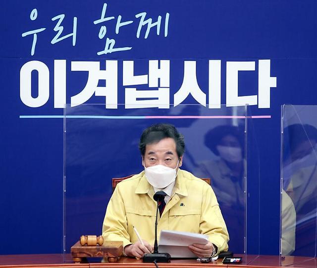 """이낙연 """"공수처‧경제3법‧생물법, 정기국회 내 처리…중대재해법 노력"""""""