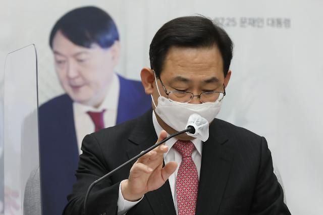 """주호영 """"與, 공수처법 무리한 개정…국민이 용납 않을 것"""""""