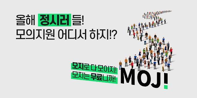 이투스, 수능 모의지원 모지 3개월 무료 서비스