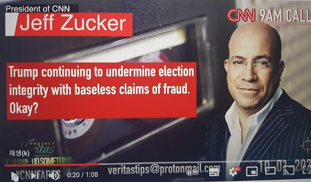 Project Veritas、CNN9AM CALL暴露・・・「2カ月前からCNNの電話会議を聞いていた」