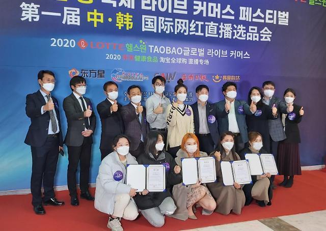 第一届中韩国际网红直播选品会成功举行