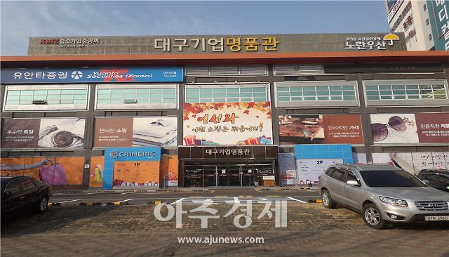 대구시중소기업제품판매장 '대구기업명품관' 새로운 명칭 공모