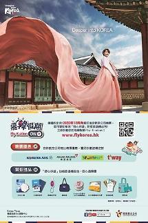 韩旅游发展局香港分社推出赴韩机票预订优惠活动