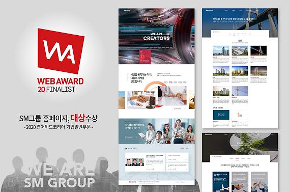 SM그룹,  '웹어워드 코리아 2020' 기업일반부문 대상 수상