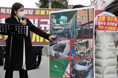 경찰 사랑제일교회 명도집행 용역도 수사중