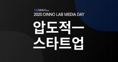 우리금융, 14일까지 디노랩 미디어 데모데이 개최