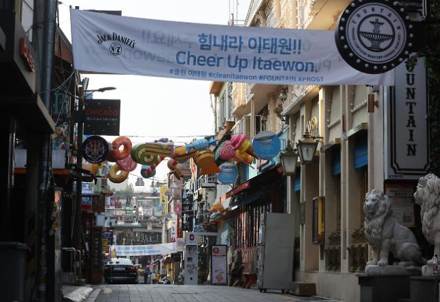 [슬라이드 뉴스] 2.5단계에 집단감염 불안···이태원 휴업 행진