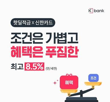 케이뱅크, 최고 연 8.5% 적금 출시...3만명 한정 판매