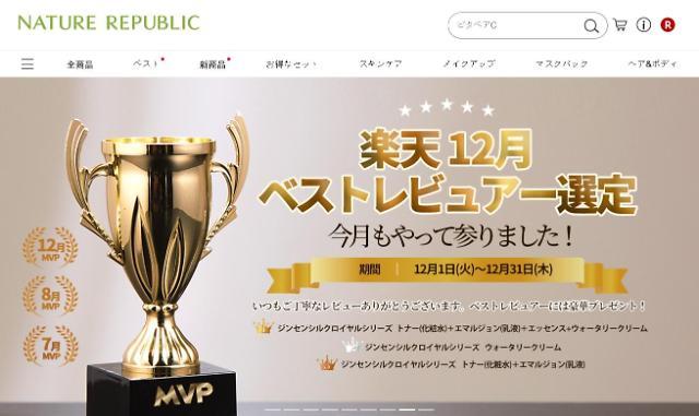네이처리퍼블릭, 日 라쿠텐 '월간 MVP 숍' 3번째 선정