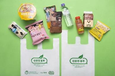 Convenience store franchise CU to adopt degradable bioplastic bags