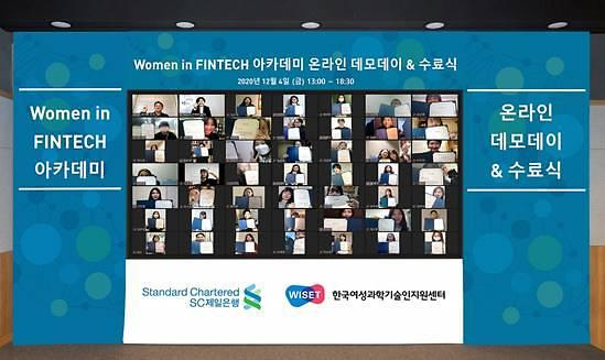 SC제일은행, 여성 핀테크 창업 육성 프로그램 개최…3000만원 지원사격