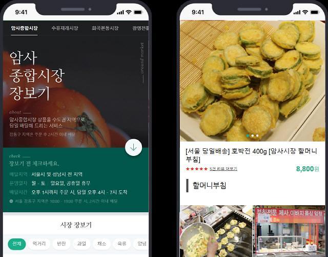 韩外卖经济愈发火爆 互联网巨头跑马圈地
