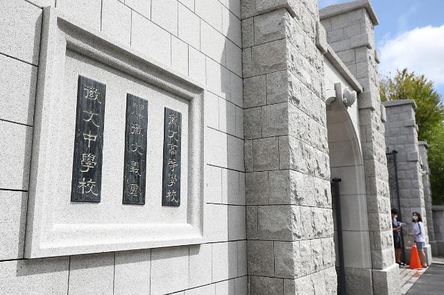서울 자사고 20곳 추첨으로 신입생 선발…하나고 제외