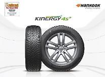"""ハンコックタイヤ「KINERGY 4S 2」、欧州専門誌テストで1位…""""最上のハンドリング"""""""