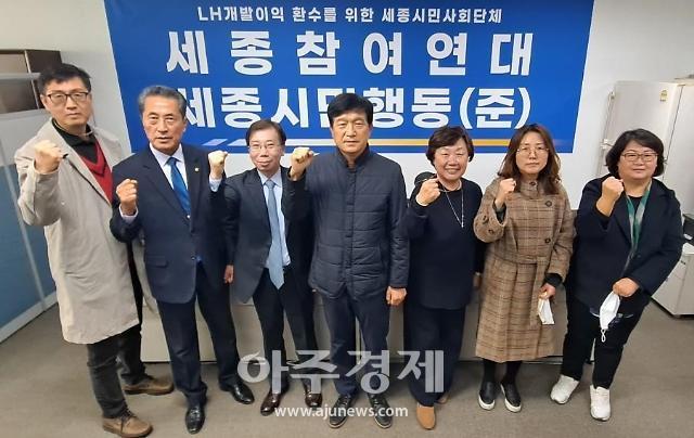 """세종시민단체 """"한국토지주택공사는 개발부담금 즉시 납부하라"""""""