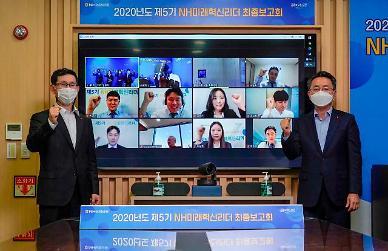농협금융, NH혁신리더 혁신과제 보고회 개최…미래사업 아이템 발굴 박차