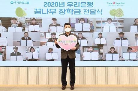 우리은행, 지역아동센터 장학생들에 꿈나무 장학금 전달