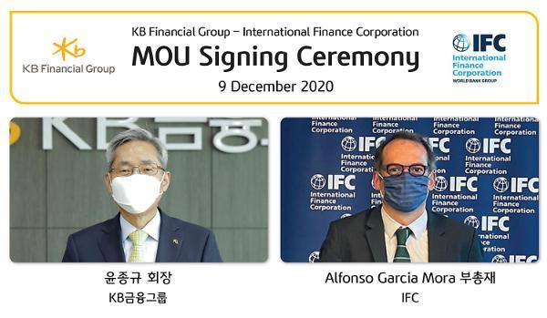 "KB금융, 세계은행 산하 IFC와 업무협약...""글로벌 비즈니스 확대"""